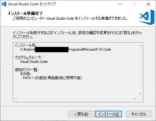開発環境】Visual Studio CodeをインストールしてVerilog用