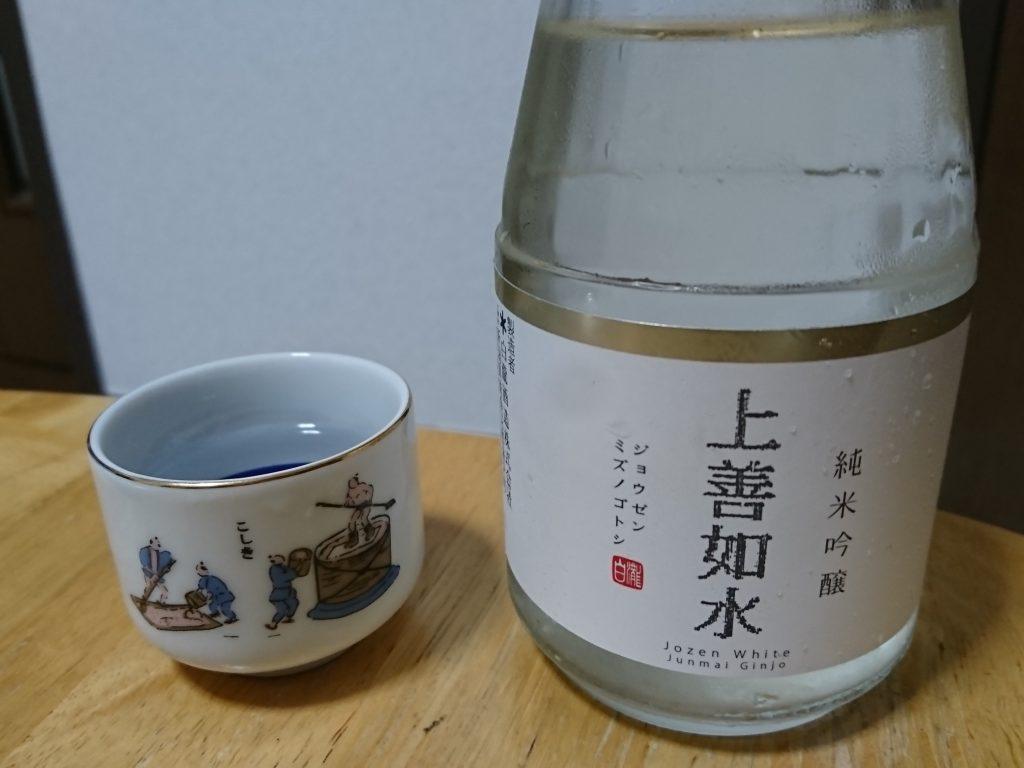 【お酒の感想】上善如水(じょうぜんみずのごとし) 純米吟醸 – 文字通り水のごとく澄んだお酒