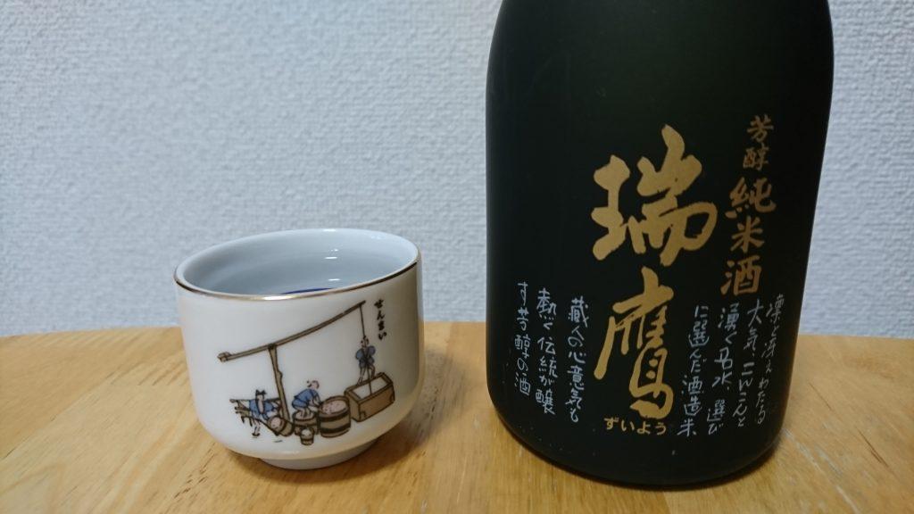 【お酒の感想】芳醇純米酒 瑞鷹(ずいよう) – 口に含んだ瞬間に香りがはじける華やかな純米酒