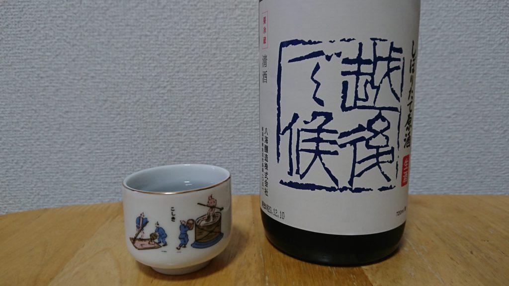 【お酒の感想】八海山しぼりたて原酒 越後で候 – 冬季限定のフレッシュさと荒々しさを持つ原酒