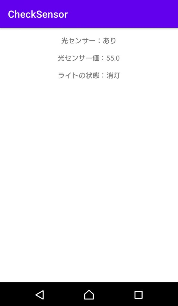 【Android】Androidアプリをつくって遊ぼう日記