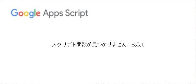 【Web】GASのHTMLファイルが「スクリプト関数が見つかりません:doGet」と表示されたときに確認すること【Google Apps Script】