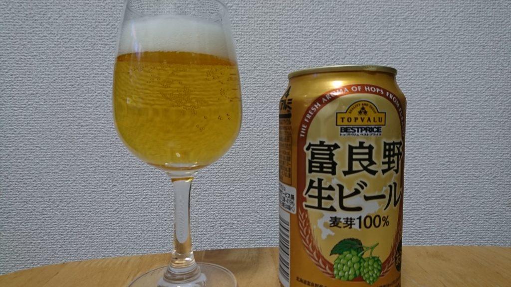 【お酒の感想】富良野生ビール – TOPVALUか…とあなどるなかれ。コスパが良いさっぱりしたビール
