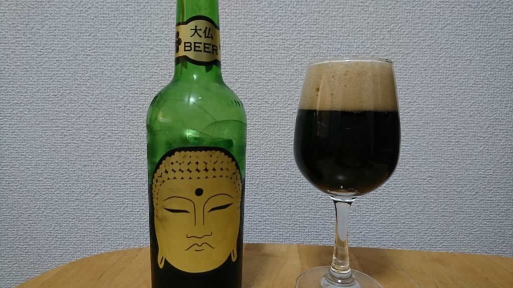 【お酒の感想】湘南ビール 大仏ビール – 強烈なラベル!こんがりとしたロースト感とキレの良さ