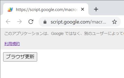 【Web】GASで公開したHTMLページ(Webアプリ)のブラウザ表示画面を更新する【Google Apps Script】