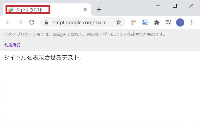 【Web】GASでデプロイするHTMLにタイトルをつける【Google Apps Script】