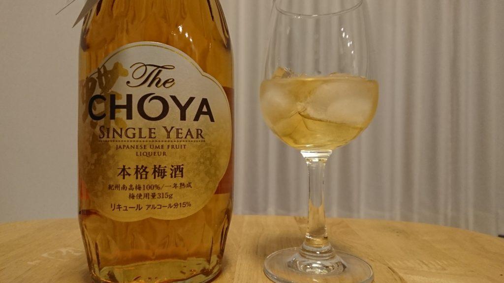 【お酒の感想】The CHOYA SINGLE YEAR – 1年熟成させた濃厚な本格梅酒