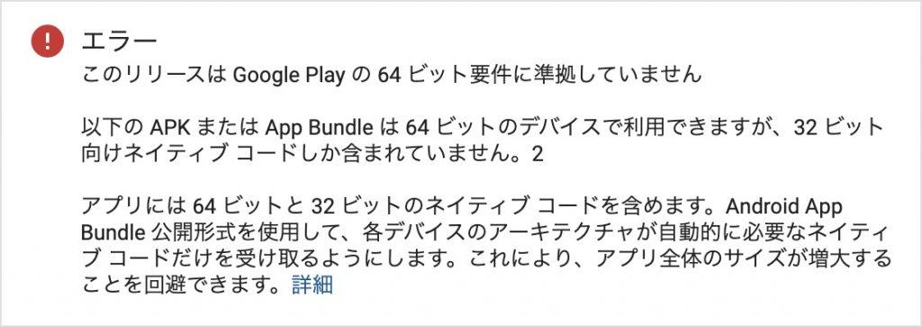 【Unity2020.3】Google Play Consoleにaabファイルをアップロードしたら「このリリースは Google Play の 64 ビット要件に準拠していません。」と出た時の対処