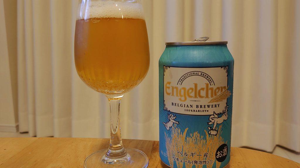 【お酒の感想】エンゲルヒェン(Engelchen)- フルーティでコクがあるコスパの良い第3のビール