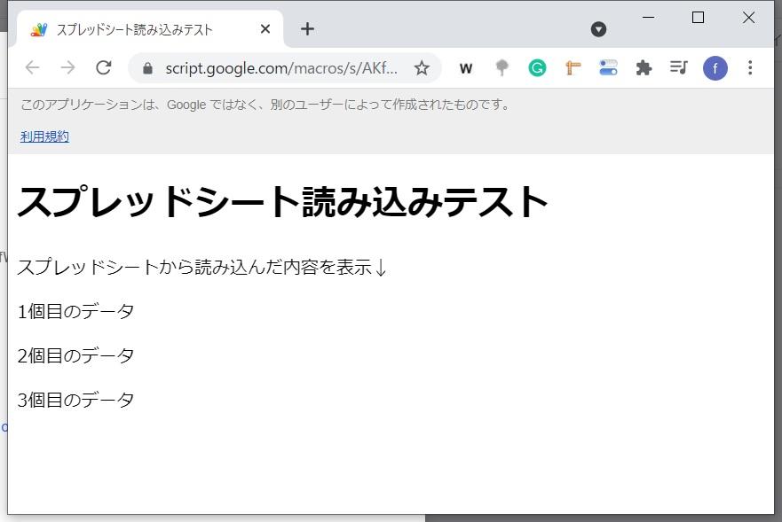 【Web】GASでGoogle Driveのスプレッドシートの文字やテキストを読み込んでブラウザに表示させる【Google Apps Script】
