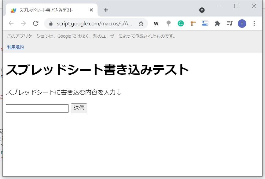 【Web】GASでブラウザ上からGoogle Driveのスプレッドシートに文字やテキストを書き込む【Google Apps Script】