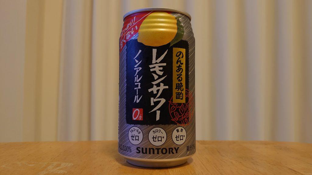 【お酒】サントリーの「のんある晩酌レモンサワー 」を飲んでみた