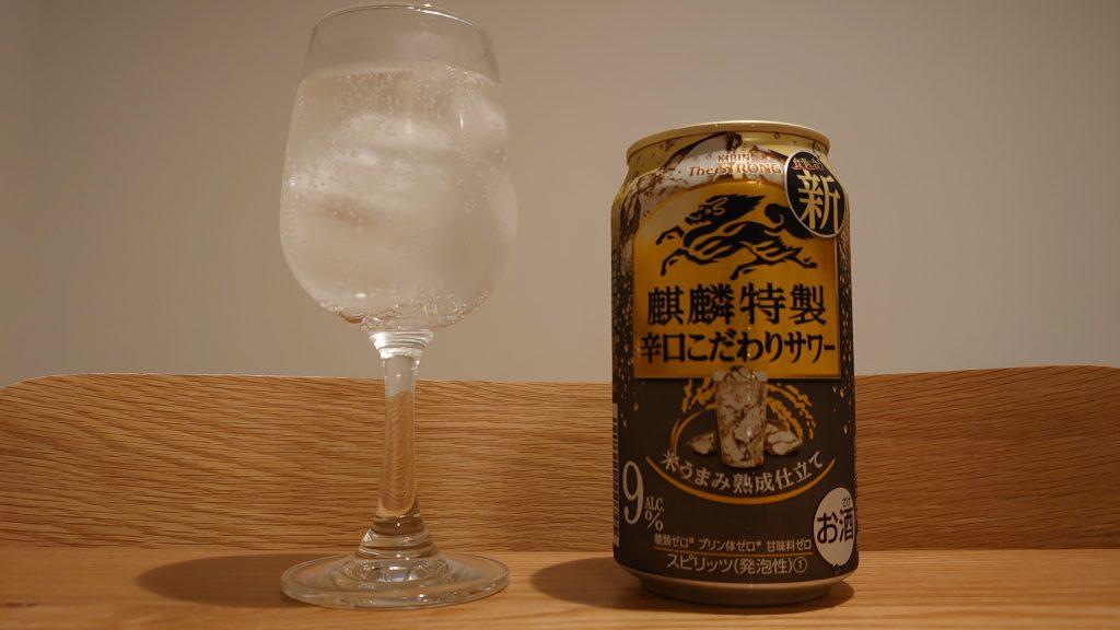 【お酒の感想】新製品の「麒麟特製辛口こだわりサワー」を飲んでみた